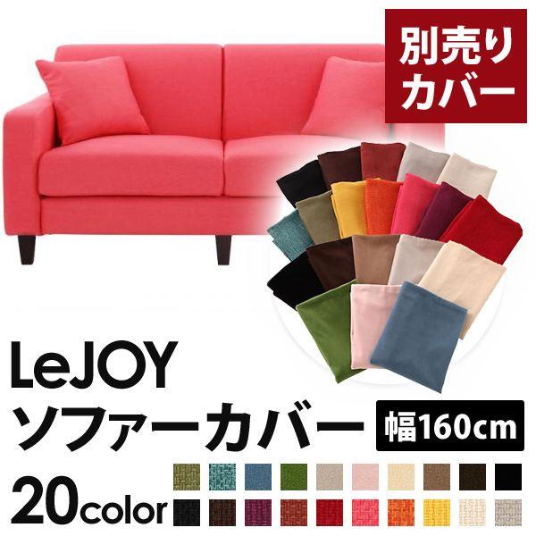 【カバー単品】ソファーカバー 幅160cm【LeJOY スタンダードタイプ】 ハッピーピンク 【リジョイ】:20色から選べる!カバーリングソファ