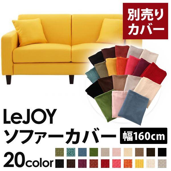 【カバー単品】ソファーカバー 幅160cm【LeJOY スタンダードタイプ】 ハニーイエロー 【リジョイ】:20色から選べる!カバーリングソファ
