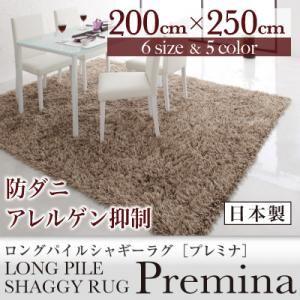 ラグマット 200×250cm【Premina】グレー ロングパイルシャギーラグ【Premina】プレミナ【代引不可】