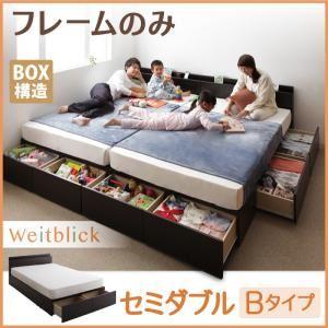 収納ベッド セミダブル【Weitblick】【フレームのみ】 ホワイト Bタイプ 連結ファミリー収納ベッド 【Weitblick】ヴァイトブリック【代引不可】
