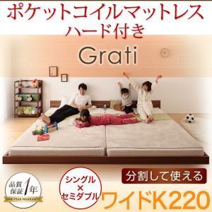 フロアベッド ワイドK220【Grati】【ポケットコイル:ハード付き】 オークホワイト ずっと使える・将来分割出来る・シンプルデザイン大型フロアベッド 【Grati】グラティー