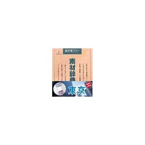 写真素材 素材辞典Vol.45 東京