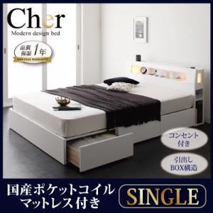 収納ベッド シングル【Cher】【国産ポケットコイルマットレス付き】 ホワイト モダンライト・コンセント収納付きベッド【Cher】シェール【代引不可】