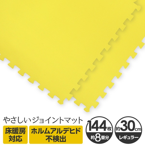 やさしいジョイントマット 約8畳(144枚入)本体 レギュラーサイズ(30cm×30cm) イエロー(黄色)単色 〔クッションマット 床暖房対応 赤ちゃんマット〕