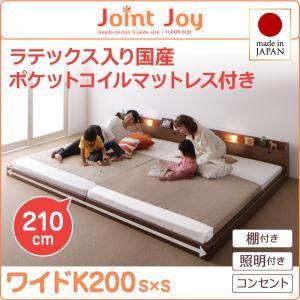 連結ベッド ワイドキング200【JointJoy】【天然ラテックス入日本製ポケットコイルマットレス】ホワイト 親子で寝られる棚・照明付き連結ベッド【JointJoy】ジョイント・ジョイ【代引不可】