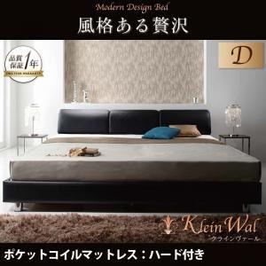 ベッド ダブル【Klein Wal】【ポケットコイルマットレス:ハード付き】 ブラック モダンデザインベッド 【Klein Wal】クラインヴァール