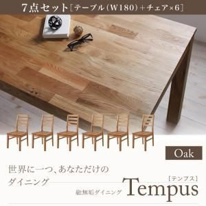 ダイニングセット 7点セット・オーク(テーブル幅180+チェア×6)【Tempus】PVC座(ブラック) 総無垢材ダイニング【Tempus】テンプス【代引不可】