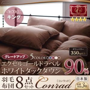 布団8点セット キング【Conrad】ミッドナイトブルー【ベッドタイプ】エクセルゴールドラベルにパワーアップ! ホワイトダックダウン90%羽毛布団8点セット【Conrad】コンラッド