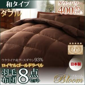 布団8点セット ダブル【Bloom】ブラック 和タイプ 日本製ウクライナ産グースダウン93% ロイヤルゴールドラベル羽毛布団8点セット 【Bloom】ブルーム