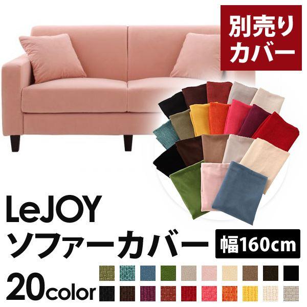 【カバー単品】ソファーカバー 幅160cm【LeJOY スタンダードタイプ】 スウィートピンク 【リジョイ】:20色から選べる!カバーリングソファ