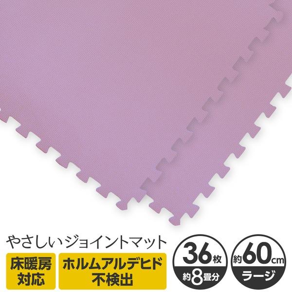 【マラソンでポイント最大44倍】やさしいジョイントマット 約8畳(36枚入)本体 ラージサイズ(60cm×60cm) パープル(紫)単色 〔大判 クッションマット 床暖房対応 赤ちゃんマット〕