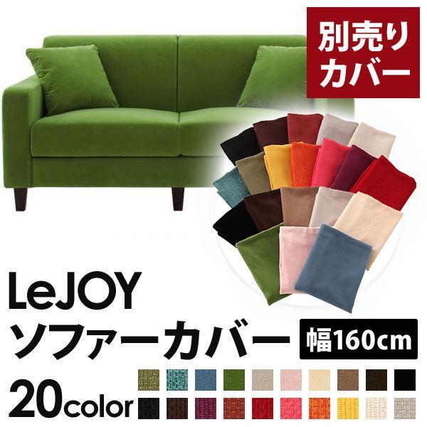 【カバー単品】ソファーカバー 幅160cm【LeJOY スタンダードタイプ】 グラスグリーン 【リジョイ】:20色から選べる!カバーリングソファ