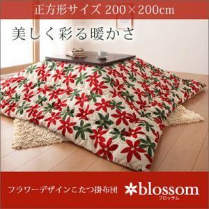 【単品】こたつ掛け布団 正方形サイズ【blossom】ブラウン×ベージュ フラワーデザインこたつ掛布団【blossom】ブロッサム【代引不可】