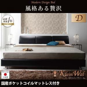 ベッド ダブル【Klein Wal】【国産ポケットコイルマットレス付き】 ブラック モダンデザインベッド 【Klein Wal】クラインヴァール