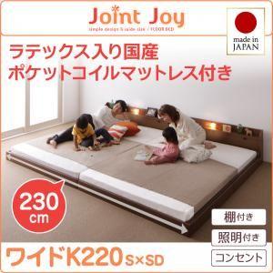 連結ベッド ワイドキング220【JointJoy】【天然ラテックス入日本製ポケットコイルマットレス】ブラウン 親子で寝られる棚・照明付き連結ベッド【JointJoy】ジョイント・ジョイ【代引不可】