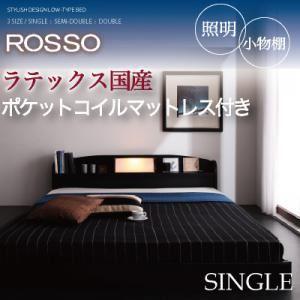 フロアベッド シングル【ROSSO】【ラテックス入り国産ポケットコイルマットレス付き】 ナチュラル 照明・棚付きフロアベッド【ROSSO】ロッソ【代引不可】