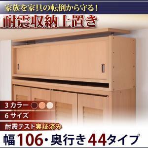 【単品】収納上置 幅106x奥44cm アイボリー 子供、ペットを守る耐震収納上置!高さ35cm~67cm対応でどこでも設置可!【代引不可】