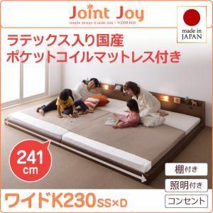 連結ベッド ワイドキング230【JointJoy】【天然ラテックス入日本製ポケットコイルマットレス】ホワイト 親子で寝られる棚・照明付き連結ベッド【JointJoy】ジョイント・ジョイ【代引不可】