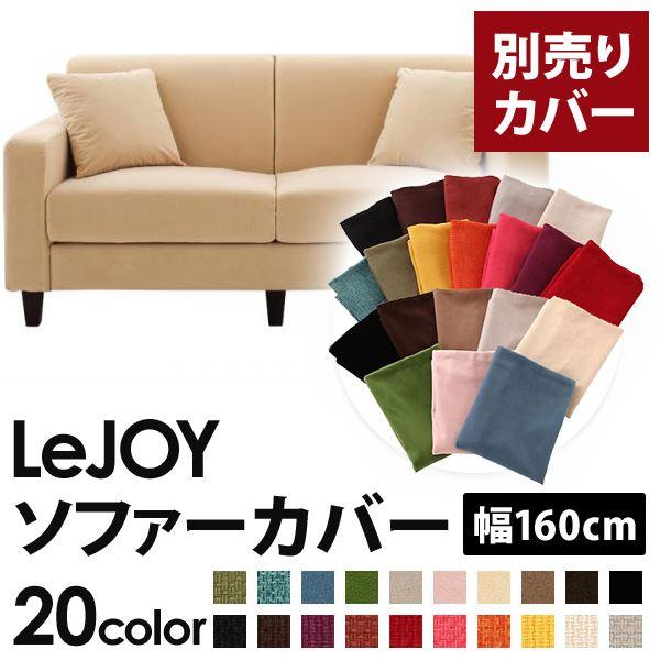 【カバー単品】ソファーカバー 幅160cm【LeJOY スタンダードタイプ】 クリームアイボリー 【リジョイ】:20色から選べる!カバーリングソファ