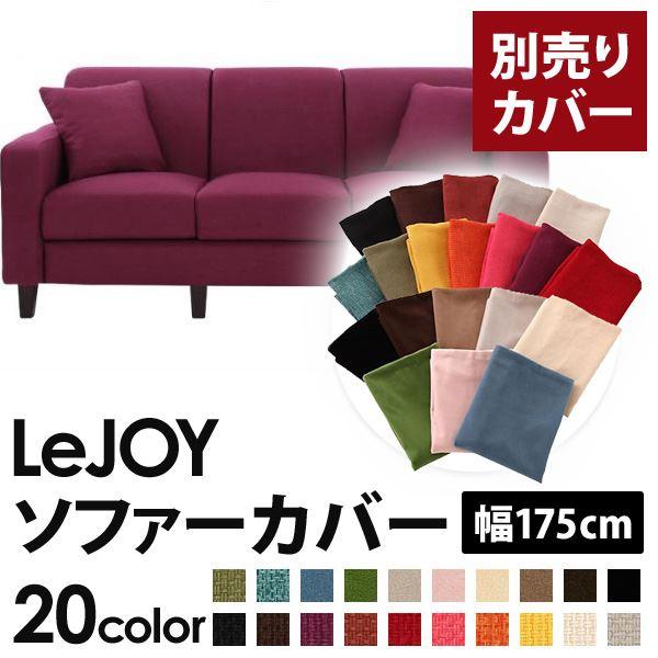 【カバー単品】ソファーカバー 幅175cm【LeJOY スタンダードタイプ】 グレープパープル 【リジョイ】:20色から選べる!カバーリングソファ