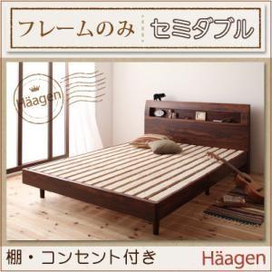 【スーパーセールでポイント最大44倍】すのこベッド セミダブル【Haagen】【フレームのみ】 ウォルナットブラウン 棚・コンセント付きデザインすのこベッド【Haagen】ハーゲン