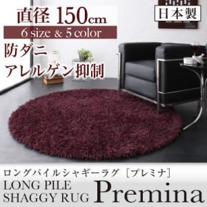ラグマット 直径150cm(円形)【Premina】グレー ロングパイルシャギーラグ【Premina】プレミナ【代引不可】