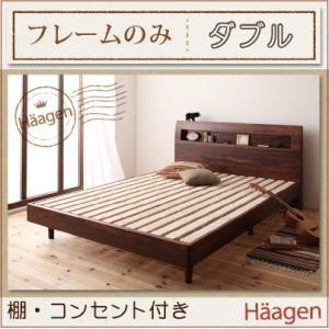すのこベッド ダブル【Haagen】【フレームのみ】 ウォルナットブラウン 棚・コンセント付きデザインすのこベッド【Haagen】ハーゲン