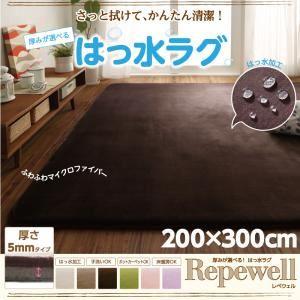 ラグマット【Repewell】200×300cm 厚さ:5mm ライラック 厚みが選べる! 撥水ラグ【Repewell】レペウェル【代引不可】