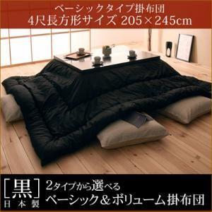 【単品】こたつ掛け布団 黒 4尺長方形 「黒」日本製2タイプから選べるベーシック&ボリュームこたつ掛布団/ベーシック4尺長方形サイズ【代引不可】