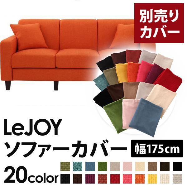 【カバー単品】ソファーカバー 幅175cm【LeJOY スタンダードタイプ】 ジューシーオレンジ 【リジョイ】:20色から選べる!カバーリングソファ