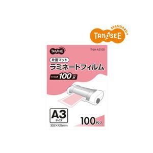 TANOSEE ラミネートフィルム A3 マットタイプ(片面つや消し) 100μ 1パック(100枚)