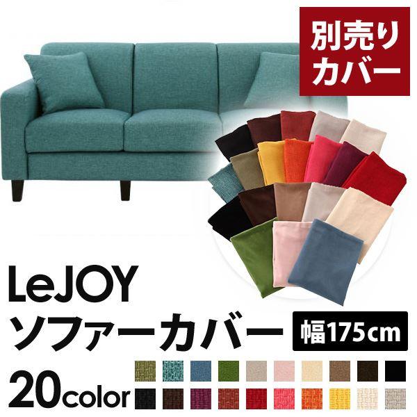 【カバー単品】ソファーカバー 幅175cm【LeJOY スタンダードタイプ】 ディープシーブルー 【リジョイ】:20色から選べる!カバーリングソファ