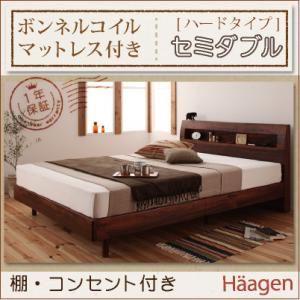 すのこベッド セミダブル【Haagen】【ボンネルコイルマットレス:ハード付き】 ウォルナットブラウン 棚・コンセント付きデザインすのこベッド【Haagen】ハーゲン