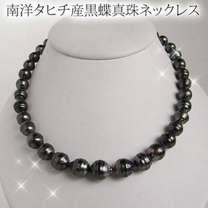 【スーパーセールでポイント最大44倍】南洋タヒチ産 黒蝶真珠 ネックレス