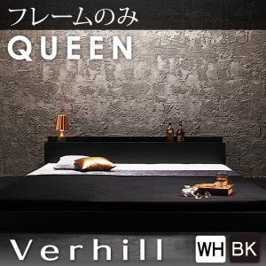 【スーパーセールでポイント最大44倍】フロアベッド クイーン【Verhill】【フレームのみ】 ホワイト 棚・コンセント付きフロアベッド【Verhill】ヴェーヒル