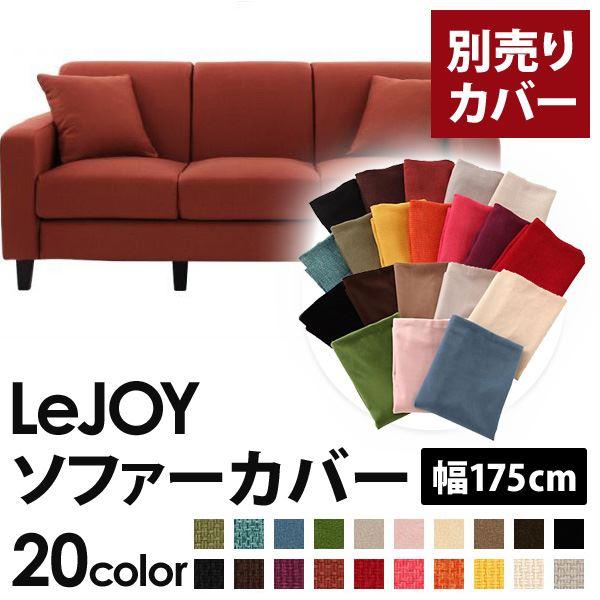 【カバー単品】ソファーカバー 幅175cm【LeJOY スタンダードタイプ】 カッパーレッド 【リジョイ】:20色から選べる!カバーリングソファ