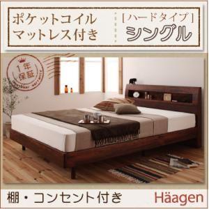 すのこベッド シングル【Haagen】【ポケットコイルマットレス:ハード付き】 ウォルナットブラウン 棚・コンセント付きデザインすのこベッド【Haagen】ハーゲン【代引不可】