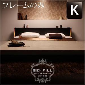 フロアベッド キング【Senfill】【フレームのみ】 ダークブラウン モダンライト・収納・コンセント付き大型フロアベッド 【Senfill】センフィル【代引不可】