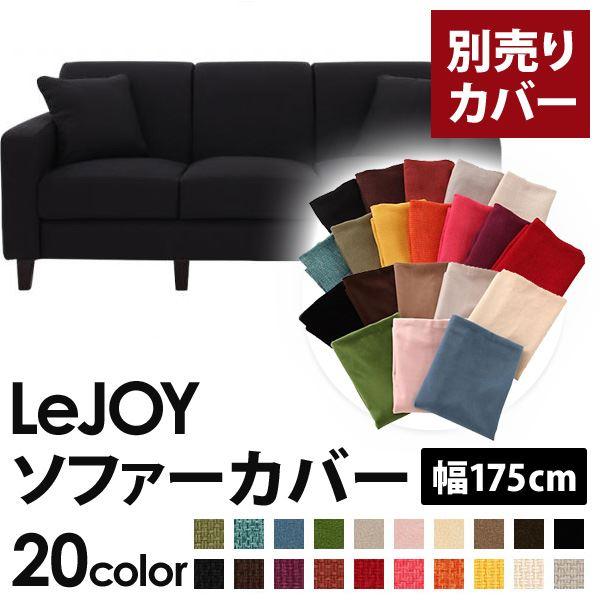 【カバー単品】ソファーカバー 幅175cm【LeJOY スタンダードタイプ】 ジェットブラック 【リジョイ】:20色から選べる!カバーリングソファ