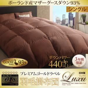 【単品】掛け布団 シングル【Luxu】サイレントブラック 最高級羽毛93%使用!日本製ポーランド産マザーグースダウン プレミアムゴールドラベル 羽毛掛け布団 【Luxu】リュクス