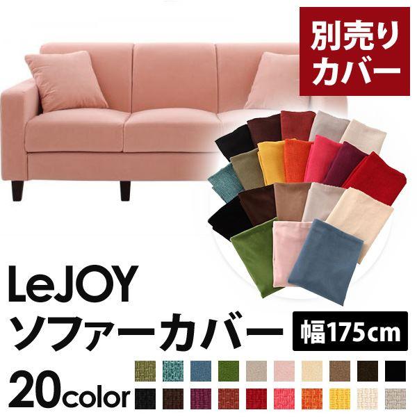 【カバー単品】ソファーカバー 幅175cm【LeJOY スタンダードタイプ】 スウィートピンク 【リジョイ】:20色から選べる!カバーリングソファ