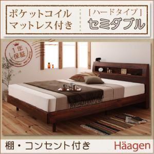 すのこベッド セミダブル【Haagen】【ポケットコイルマットレス:ハード付き】 ウォルナットブラウン 棚・コンセント付きデザインすのこベッド【Haagen】ハーゲン