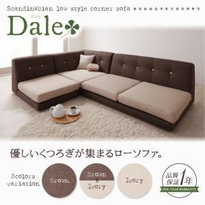 ソファーセット アイボリー カバーリングフロアコーナーソファ【DALE】デイル