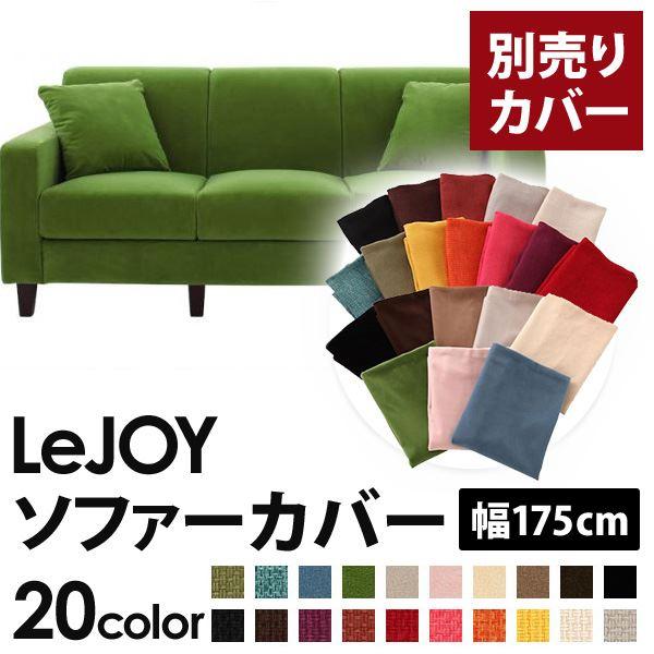 【カバー単品】ソファーカバー 幅175cm【LeJOY スタンダードタイプ】 グラスグリーン 【リジョイ】:20色から選べる!カバーリングソファ