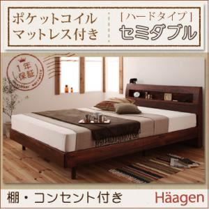 すのこベッド セミダブル【Haagen】【ポケットコイルマットレス:ハード付き】 ナチュラル 棚・コンセント付きデザインすのこベッド【Haagen】ハーゲン