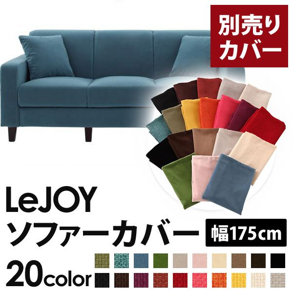 【カバー単品】ソファーカバー 幅175cm【LeJOY スタンダードタイプ】 ロイヤルブルー 【リジョイ】:20色から選べる!カバーリングソファ