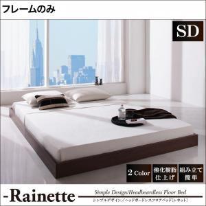 フロアベッド セミダブル【Rainette】【フレームのみ】 ウォルナットブラウン シンプルデザイン/ヘッドボードレスフロアベッド【Rainette】レネット