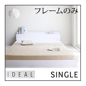 フロアベッド シングル【IDEAL】【フレームのみ】フレームカラー:ホワイト 棚・コンセント付きフロアベッド【IDEAL】アイディール