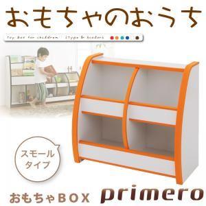 おもちゃ箱 スモールタイプ【primero】オレンジ ソフト素材キッズファニチャーシリーズ おもちゃBOX【primero】【代引不可】