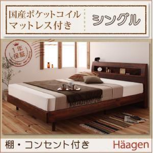 すのこベッド シングル【Haagen】【国産ポケットコイルマットレス付き】 ナチュラル 棚・コンセント付きデザインすのこベッド【Haagen】ハーゲン【代引不可】